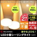 【2個セット】小型 LEDシーリングライト 450 400lm送料無料 ミニシーリングライト LED led ledライト 天井照明 コン…