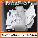 ラミネーター LTA32W(A3対応) 白/灰 アイリスオーヤマ送料無料 ラミネーター 本体 ラミネート ラミネーター A3本体 ラ…