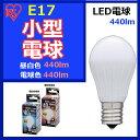 【あす楽対応】【E17口金】アイリスオーヤマ LED電球 広配光40W相当 LDA4N-G-E17-4T2・LDA5L-G-E17-4T2LED電球 17mm 17口金 一般電球 昼白色 電球色 40