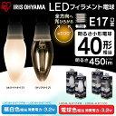【あす楽】LEDフィラメント電球 E17 40W 非調光 昼白色・電球色 450lm クリア 乳白 LDC4N-G-E17-FC LDC4L-G-E17-FC LDC4N-G-E17-FW LDC4L