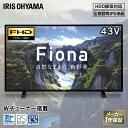 テレビ 43型 フルハイビジョン アイリスオーヤマ 送料無料 液晶 ハイビジョン デジタル TV 43インチ 2K対応 HDD録画 …