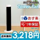 【あす楽】メーカー1年保証 タワーファン メカ式 TWF-M71 アイリスオーヤマ 送料無料 扇風機 スリムファン おしゃれ …