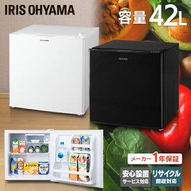 【あす楽】冷蔵庫 1ドア 42L アイリスオーヤマミニ 冷蔵庫 小型冷蔵庫 小型 一人暮らし 左開き 単身 コンパクト ノンフロン 送料無料 AF42-W NRSD-4A-B