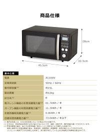 【あす楽】[当店おすすめ★]オーブンレンジ15LアイリスオーヤマMO-T1501-WMO-T1501-B電子レンジグリルレンジオーブンターンテーブル西日本東日本ヘルツフリーキッチン簡単便利あたため
