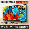 テレビ液晶テレビハイビジョンテレビデジタルテレビ液晶デジタルハイビジョンルカ4K4K対応地デジBSCSLUCA4K対応テレビ65インチLT-65A620ブラックアイリスオーヤマ