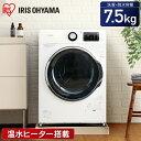 【設置無料★】ドラム式洗濯機 アイリスオーヤマ7.5kg 洗濯機 ドラム式 全自動 全自動洗濯機 温水洗浄 左開き 節水 部…