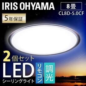 【あす楽】【2台セット】シーリングライト LED おしゃれ アイリスオーヤマ CL8D-5.0CF送料無料 LED クリアフレーム シーリング おしゃれ 8畳 調光 10段階 シーリングライト LED LED照明 リモコン付 タイマー付【メーカー5年保証】
