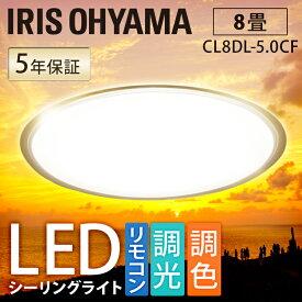 【あす楽】シーリングライト LED おしゃれ アイリスオーヤマ CL8DL-5.0CFシーリングライト LED クリアフレーム おしゃれ 8畳 LED LED照明 シーリングライト 調光 10段階 調色 11段階 リモコン付 タイマー付 ダイニング 省エネ 長寿命 メーカー5年保証[cpir]