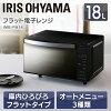 電子レンジフラットテーブルミラーガラスIMB-FM18アイリスオーヤマレンジフラット電子レンジ東日本西日本ご飯お弁当温めおしゃれデザイン家電ミラー調一人暮らし都会スタイリッシュ新生活