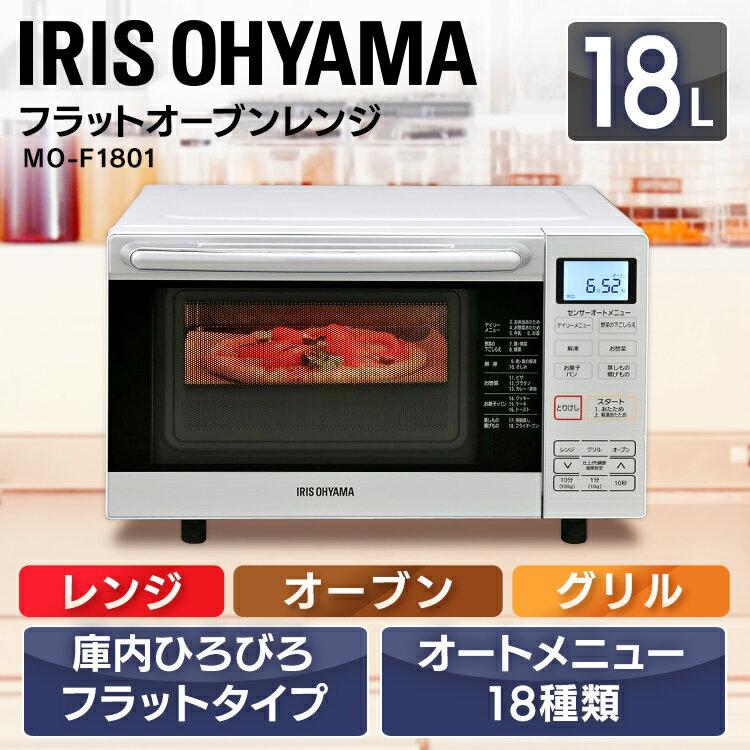 オーブンレンジ アイリスオーヤマ 18L MO-F1801電子レンジ オーブン グリル 一人暮らし 新生活 フラット オーブントースター インバーター式 自動あたため機能付き 人気 おすすめ 送料無料 [shin][cpir][jku]