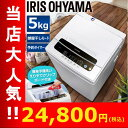 全自動洗濯機 5.0kg IAW-T501 アイリスオーヤマ洗濯機 5kg 縦型 予約機能 タイマー 部屋干し チャイルドロック付き ステンレス槽 ホワイト 白 一人暮らし 単身 新生活 お手入れ簡単