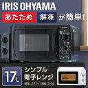 【あす楽】電子レンジ アイリスオーヤマ IMB-T174-5 IMB-T174-6 MBL-17T5 MBL-17T6 50Hz/東日本 60Hz/西日本 ホワ...