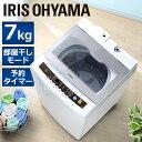 全自動洗濯機 7.0kg IAW-T701 ホワイト アイリスオーヤマ洗濯機 7kg 洗濯機 一人暮らし 予約機能搭載 洗濯機 縦型 タ…