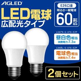 【あす楽】【2個セット】LED電球 E26 広配光 60形相当 LDA7N-G-6T6-E2P LDA7L-G-6T6-E2PLEDライト 広配光 昼白色 電球 色光 明かり 電気 照明 ライト ランプ ECO 節電 省エネ 節約 LED 長寿命 密閉形器具対応 長寿命 26口金 AGLED