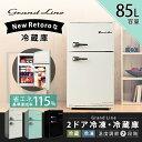 【あす楽】 冷蔵庫 85L レトロ冷凍/冷蔵庫 2ドア ARD-90LG・LW・LB Grand-Line冷蔵庫 レトロ 冷蔵庫 一人暮らし 冷凍…
