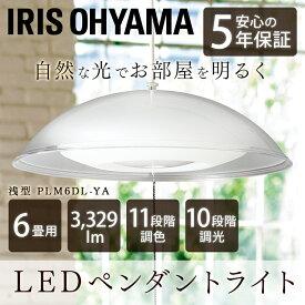 洋風LEDペンダントライト メタルサーキットシリーズ 浅型 6畳 PLM6DL-YA洋風 洋室 リビング LEDペンダントライト 6畳調色 調光 調色 メタルサーキット LEDシーリングライト LEDライト シーリングライト LED照明 省エネ 節電 アイリスオーヤマ