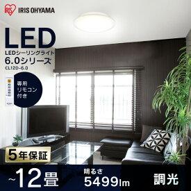 【あす楽】【5年保証】LEDシーリングライト 12畳 調光 CL12D-6.0 シーリング 12畳 シーリングライト アイリスオーヤマ シンプルタイプ シーリングライト リモコン付き 省エネ シーリング 新生活