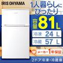【あす楽】[当店おすすめ★]2ドア冷凍冷蔵庫 81L AF81-W-P アイリスオーヤマ冷蔵庫 一人暮らし 冷蔵庫 2ドア 冷凍冷蔵…