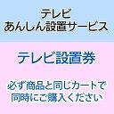 テレビあんしん設置サービス テレビ設置券【代引き不可】