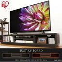 テレビ台 おしゃれ アイリスオーヤマ AVボード 55インチ 65インチ ジャストタイプ 薄型タイプテレビボード TVボード テレビ台 55型 テレビ ボード シック シンプル ブラックオーク ウォールナット JAB-150-B[shin]