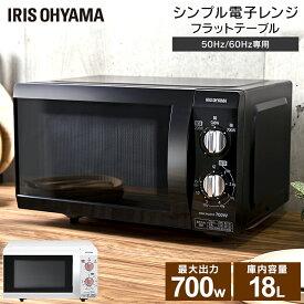 【あす楽】電子レンジ フラット 18L アイリスオーヤマ 50Hz/東日本 60Hz/西日本単機能電子レンジ 700W フラットテーブル タイマー付き 解凍 温め 便利 お手入れ簡単 おしゃれ IMB-F184WPG-5・6 PMB-F185-6・5[shin]