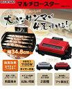 【あす楽】マルチロースター アイリスオーヤマ EMT-1101-R EMT-1101-S送料無料 フィッシュロースター 魚焼き器 魚焼き…