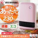 セラミックファンヒーター 人感センサー付 アイリスオーヤマ PDH-1200TD1ファンヒーター 大風量セラミックファンヒー…