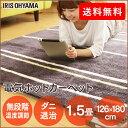 ホットカーペット 1.5畳 本体 126×180 IHC-15-H アイリスオーヤマ送料無料 ホットカーペット 1.5畳 電気カーペット 1…