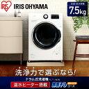 [10%OFFクーポン対象★]ドラム式洗濯機 洗濯機 7.5kg FL71-W/W アイリスオーヤマ アイリス洗濯機 7kg 洗濯機 ドラム式…