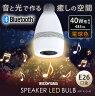 スピーカー付LED電球E2640形相当電球色LDF11L-G-4Sアイリスオーヤマ