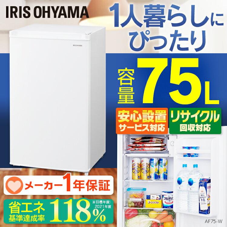 【あす楽】冷蔵庫 75L ホワイト AF75-W冷蔵庫 一人暮らし 冷蔵庫 小型 新生活 冷蔵庫 単身 コンパクト 人気 おすすめ アイリスオーヤマ ノンフロン冷蔵庫 1ドア ホワイト 送料無料[shin][cpir][jku]