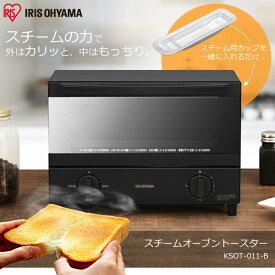 【あす楽】スチームオーブントースター アイリスオーヤマ 2枚焼きオーブントースター スチームトースター おしゃれ ミラーガラス調 遠赤外線 スピーディー 高火力 パン 食パン キッチン家電 調理家電 ブラック KSOT-011-B