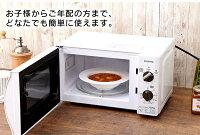 電子レンジターンテーブル電子レンジアイリスオーヤマアイリスレンジ50Hz/東日本60Hz/西日本単機能レンジ一人暮らしひとり暮らしあたためIMB-T171MBL-17T