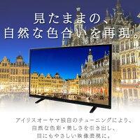 テレビ32型ハイビジョンアイリスオーヤマ32WA10Pテレビ32型テレビ32インチ液晶テレビ32型デジタルハイビジョン2K地デジBSCSWチューナーテレビアイリスオーヤマ送料無料