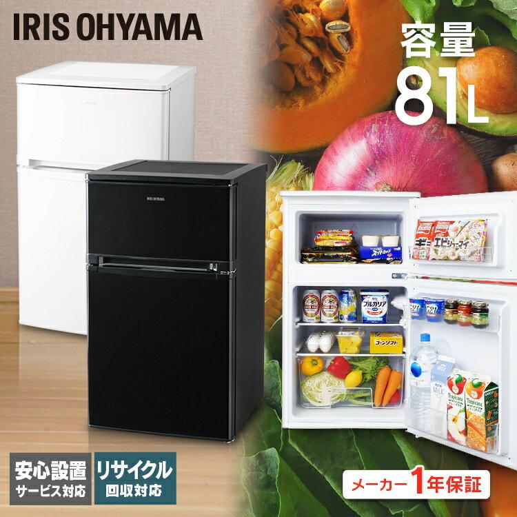 [当店おすすめ★]【あす楽】冷蔵庫 アイリスオーヤマ 2ドア 冷凍冷蔵庫 81L 小型 一人暮らし 右開き 単身赴任 小型冷蔵庫 ホワイト ブラック ノンフロン 上置き 耐熱天板 新生活 静音 シンプル AF81-W-P NRSD-8A-B[cpir][jku]