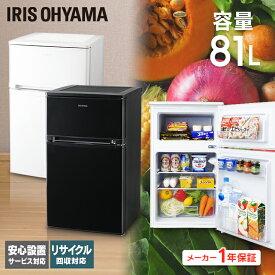 [当店おすすめ★]【あす楽】冷蔵庫 アイリスオーヤマ 2ドア ミニ冷蔵庫 ミニ 冷凍冷蔵庫 81L 小型 一人暮らし 右開き 単身赴任 小型冷蔵庫 ホワイト ブラック ノンフロン 上置き 耐熱天板 新生活 静音 シンプル AF81-W-P NRSD-8A-B