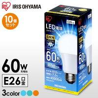 送料無料【10個セット】LED電球E26広配光タイプ60W形相当昼白色LDA7N-G-6T42Pアイリスオーヤマ