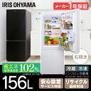 冷蔵庫 156L アイリスオーヤマ冷蔵庫 2ドア 冷蔵庫 大型 冷蔵庫 一人暮らし 冷蔵庫 新品 省エネ 霜取り機付 大容量 LE…