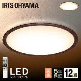 【ポイント5倍】シーリングライト おしゃれ LED アイリスオーヤマ 12畳 調色 ナチュラル ウォールナット 送料無料 シーリング 12畳 タイマー付き 和室 リビング 寝室 調光 10段階 調色 11段階 節電 省エネ CL12DL-5.0WF irispoint