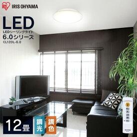 【メーカー5年保証】シーリングライト おしゃれ 12畳 アイリスオーヤマ LED LED照明 タイマー付き 調光 11段階 調色 10段階 簡単設置 シンプルタイプ シーリングライト リモコン付き 長寿命 省エネ 新生活 長寿命 CL12DL-6.0