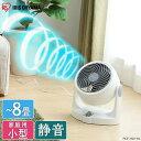 【あす楽】【メーカー1年保証】サーキュレーター 8畳 アイリス 静音 コンパクト 扇風機 15cm 3枚羽根 小型扇風機 扇風…