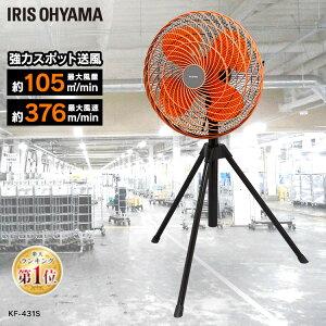 扇風機 工業用 三脚型 アイリスオーヤマ扇風機 大型 工業扇 扇風機 業務用 工場扇 工場扇風機 工業扇風機 業務用扇風機 大型扇風機 工場用扇風機 風量3段階 スパイラル気流 上下左右首振り