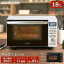 電子レンジ オーブン 18L アイリスオーヤマオーブンレンジ フラットテーブル フラット オーブン レンジ グリル 解凍 …