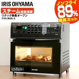 【あす楽】リクック熱風オーブン アイリスオーヤマオーブン オーブントースター スチーム機能 簡単調理 お手入れ簡単 家庭用 油で揚げない ヘルシー 揚げ物 ノンフライヤー 脂質オフ カロリーオフ FVX-M3B-S