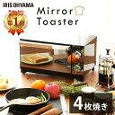 【最安値に挑戦★】【あす楽】オーブントースター 4枚 アイリスオーヤマミラー調 トースター 4枚焼き 鏡面 おしゃれ …