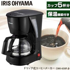 [最安値に挑戦★]コーヒーメーカー アイリスオーヤマ 650mlコーヒー メーカー おしゃれ コーヒー ドリップ式 家庭用 ドリップコーヒー 珈琲 簡単 気軽 ホット フィルター 5杯分 メッシュフィルター 計量スプーン付 CMK-650P-B[190730]