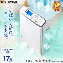 空気清浄機 ウイルス対策 アイリスオーヤマ コンパクト 小型 17畳 PM2.5対応 花粉 ペット 省エネ 液晶モニター付き エ…