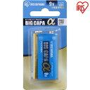 9Vアルカリ乾電池 1本 ブリスターパック 6LR61IB/1B 電池 乾電池 アルカリ乾電池 アルカリ電池 でんち アイリスオーヤマ