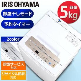 【あす楽】洗濯機 5kg アイリスオーヤマ全自動洗濯機 一人暮らし 全自動 洗濯 5.0kg 部屋干し ステンレス槽 おすすめ お手入れ簡単 1年保証 送料無料 IAW-T502EN IAW-T502E [shin][kyas]