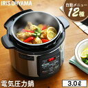 【あす楽】圧力鍋 電気 3.0L アイリスオーヤマ電気圧力鍋 圧力鍋 電気鍋 手軽 簡単 使いやすい 料理 おいしい 送料無…